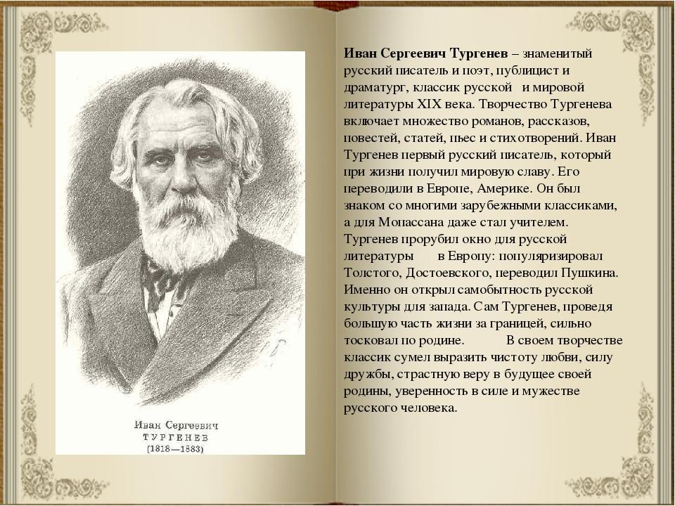 Иван Сергеевич Тургенев – знаменитый русский писатель и поэт, публицист и дра...