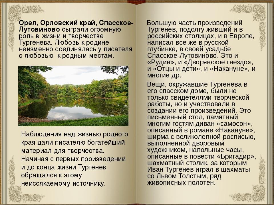 Большую часть произведений Тургенев, подолгу живший и в российских столицах,...