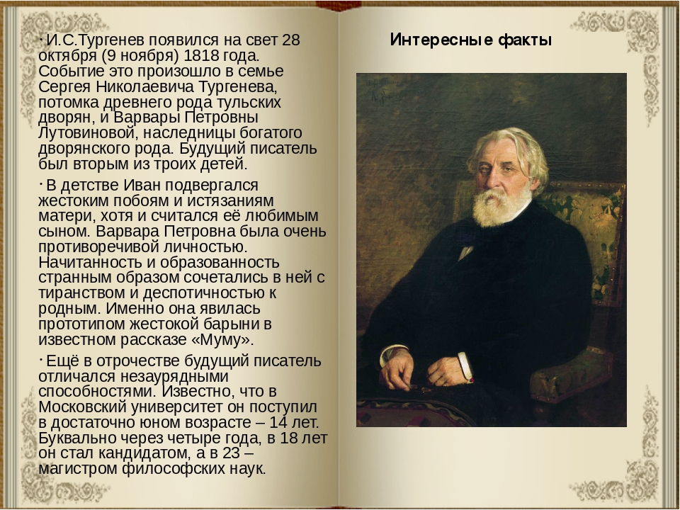 И.С.Тургенев появился на свет 28 октября (9 ноября) 1818 года. Событие это п...