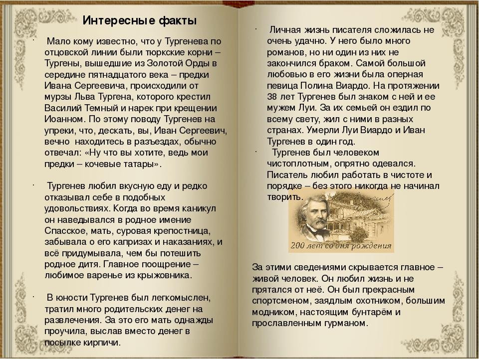Мало кому известно, что у Тургенева по отцовской линии были тюркские корни –...