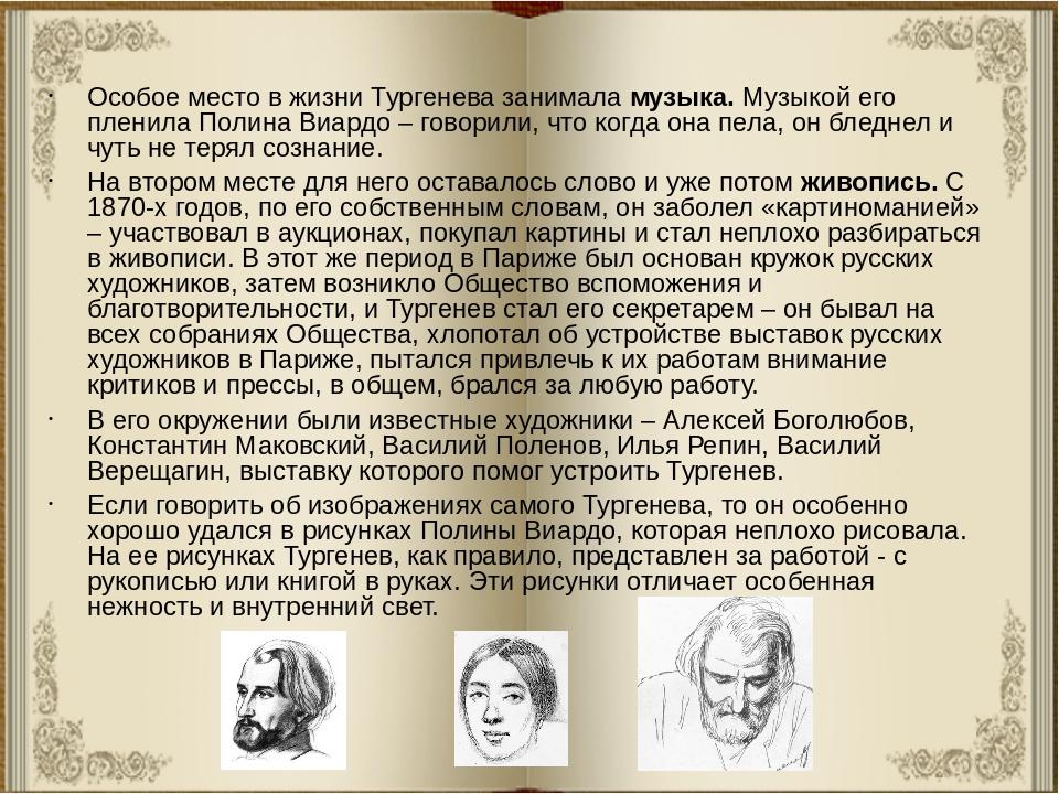 Особое место в жизни Тургенева занимала музыка. Музыкой его пленила Полина Ви...