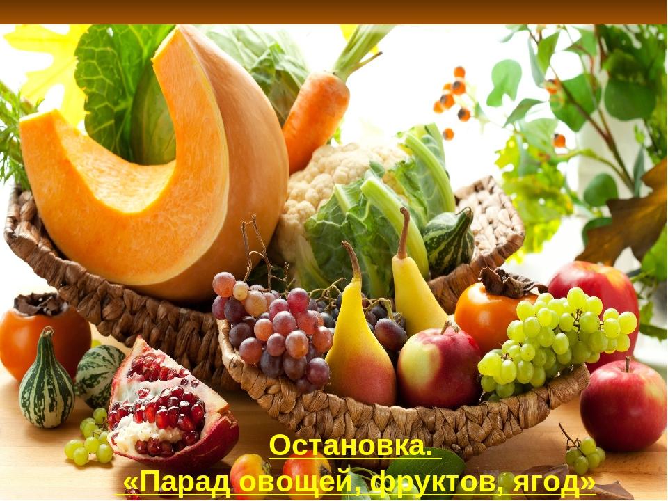 Остановка. «Парад овощей, фруктов, ягод»