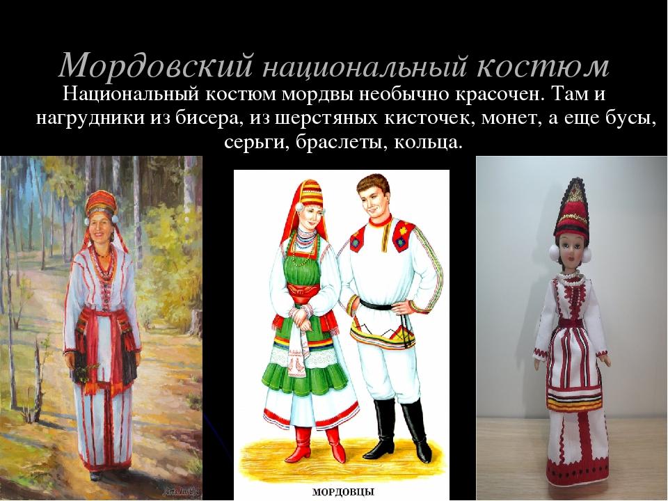 рисунок мордовские традиции прогноз погоды