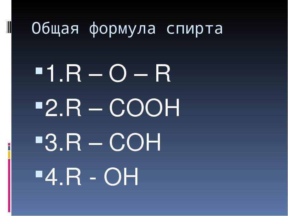 Общая формула спирта 1.R – O – R 2.R – COOH 3.R – COH 4.R - OH Образец заголо...