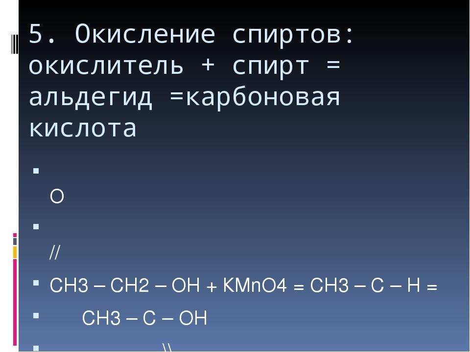 5. Окисление спиртов: окислитель + спирт = альдегид =карбоновая кислота О //...