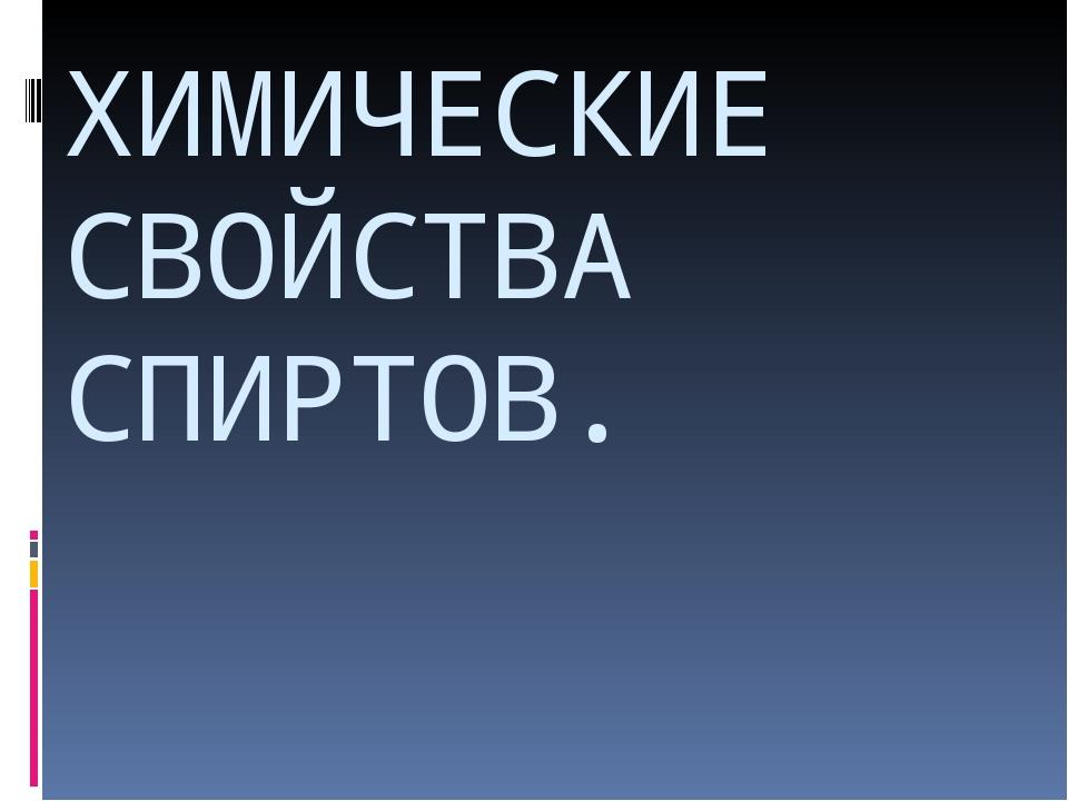 ХИМИЧЕСКИЕ СВОЙСТВА СПИРТОВ. Образец заголовка Образец текста Второй уровень...