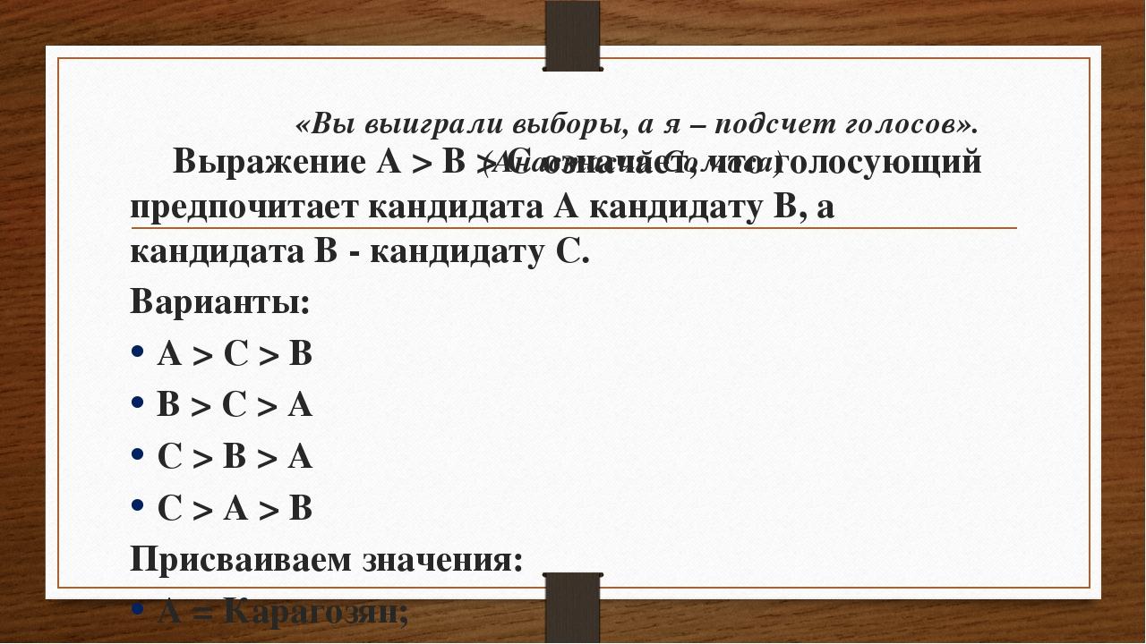 Выражение A > B > C означает, что голосующий предпочитает кандидата A кандид...