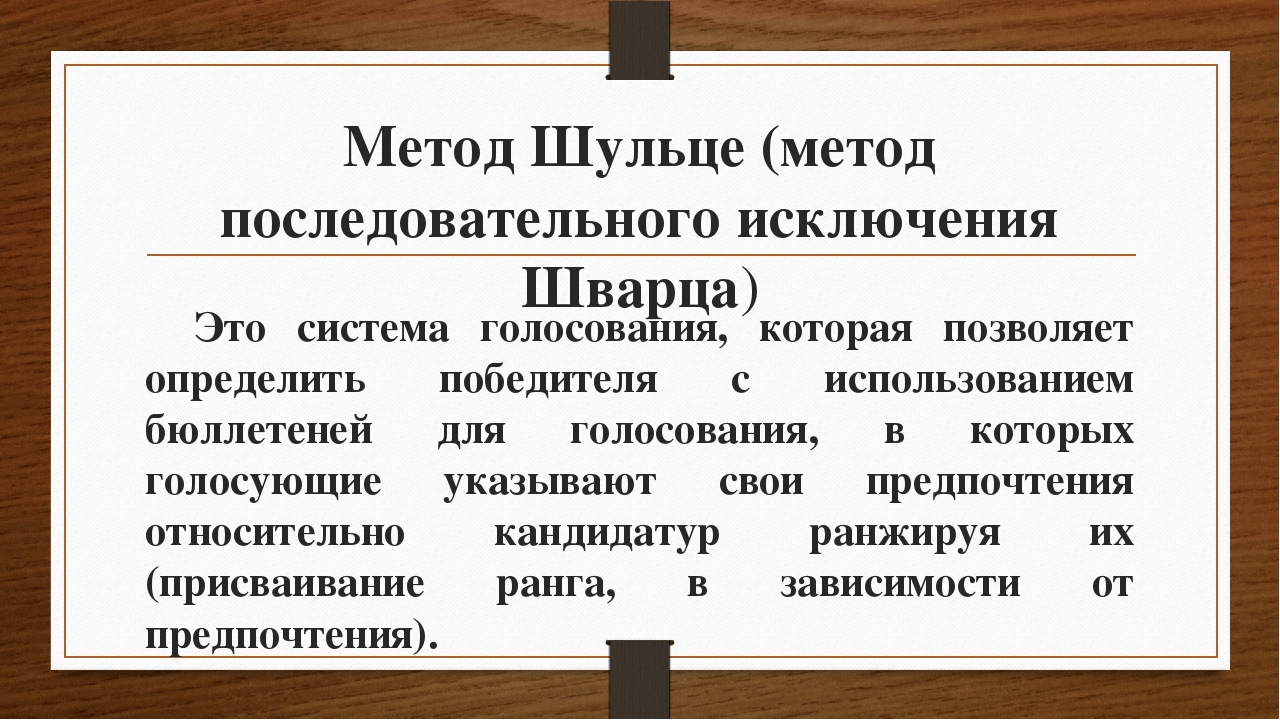 Метод Шульце (метод последовательного исключения Шварца) Это система голосов...