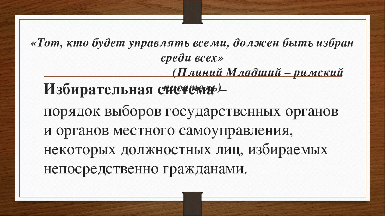 Избирательная система – порядок выборов государственных органов и органов ме...