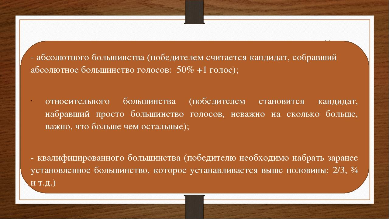 три разновидности мажоритарной системы: - абсолютного большинства (победителе...