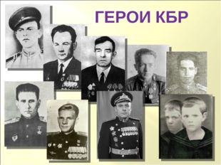 ГЕРОИ КБР