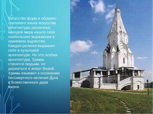Богатство форм и образно-стилевого языка искусства архитектуры различных наро