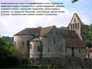Композиционная простота романского стиля, грубоватая каменная кладка и компак