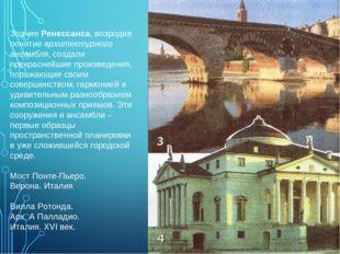 Зодчие Ренессанса, возродив понятие архитектурного ансамбля, создали прекрасн