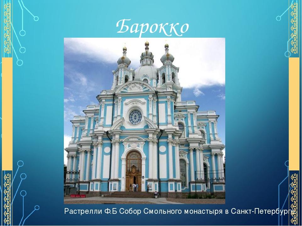 Растрелли Ф.Б Собор Смольного монастыря в Санкт-Петербурге Барокко