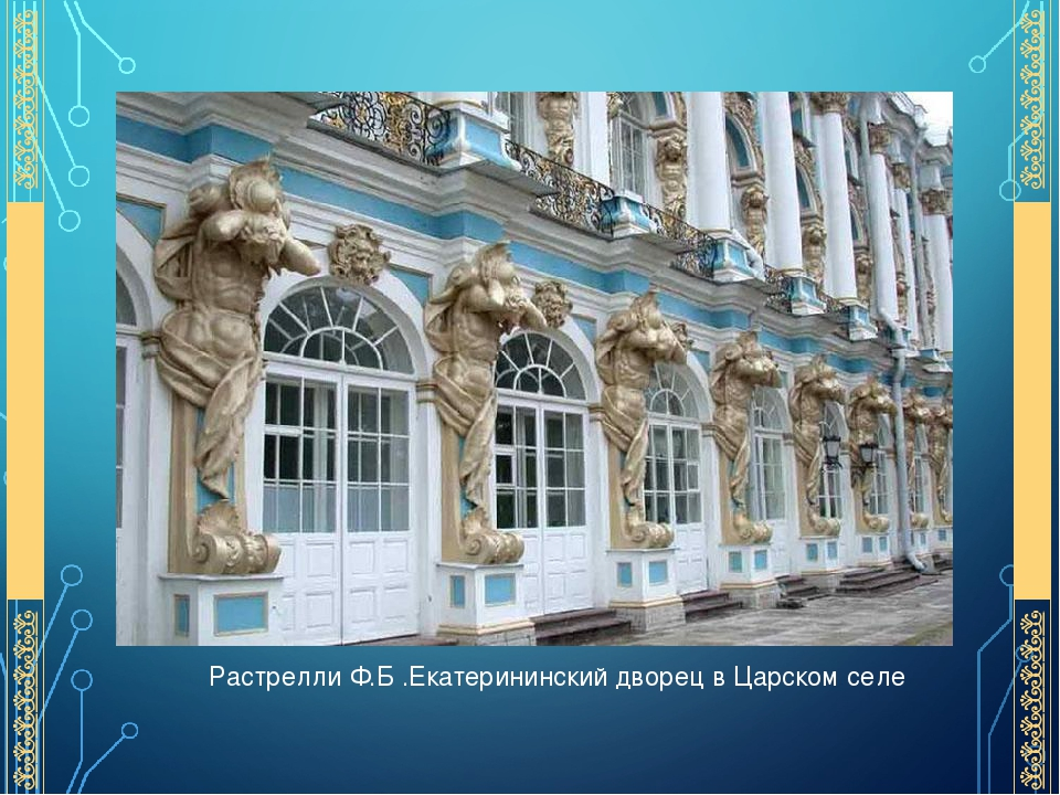 Растрелли Ф.Б .Екатерининский дворец в Царском селе