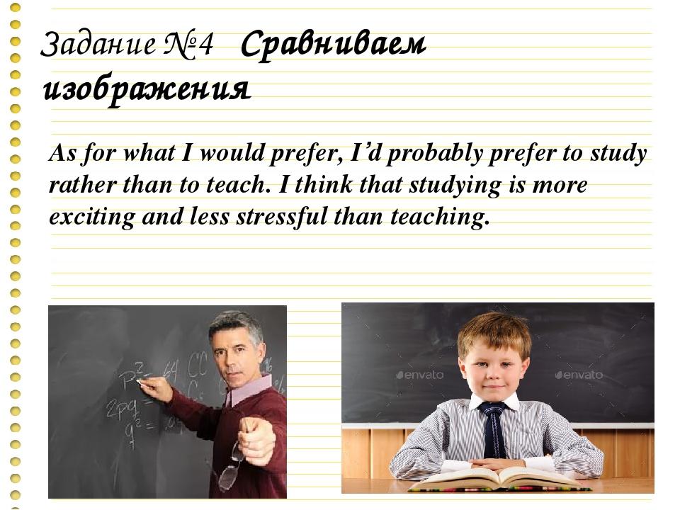 Сравнение двух фотографий на английском