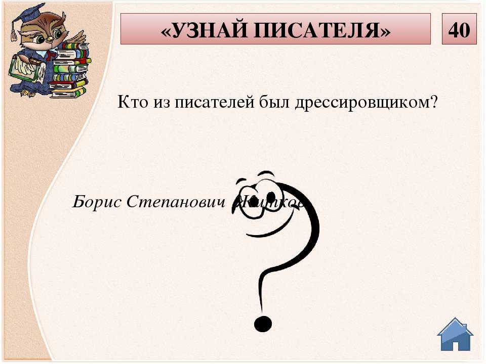 Б.С. Житков, М.М. Зощенко, К.Г. Паустовский. Узнай писателей по портретам. «У...