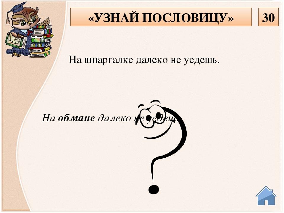 Не стыдно не знать, стыдно не учиться. Не стыдно не знать, стыдно не подсказы...