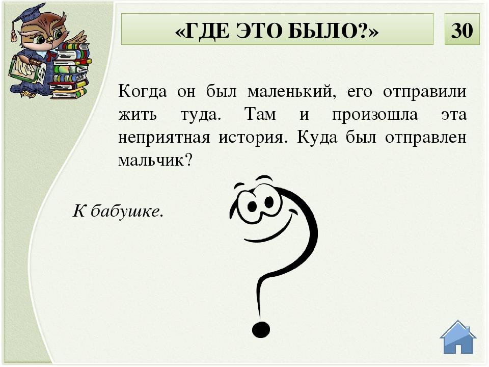 В Одессе. Где провёл детство Б.С. Житков? «ГДЕ ЭТО БЫЛО?» 40