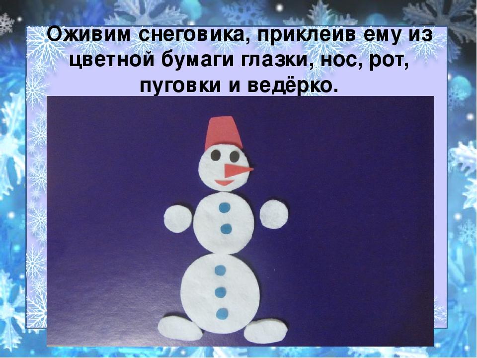 Оживим снеговика, приклеив ему из цветной бумаги глазки, нос, рот, пуговки и...