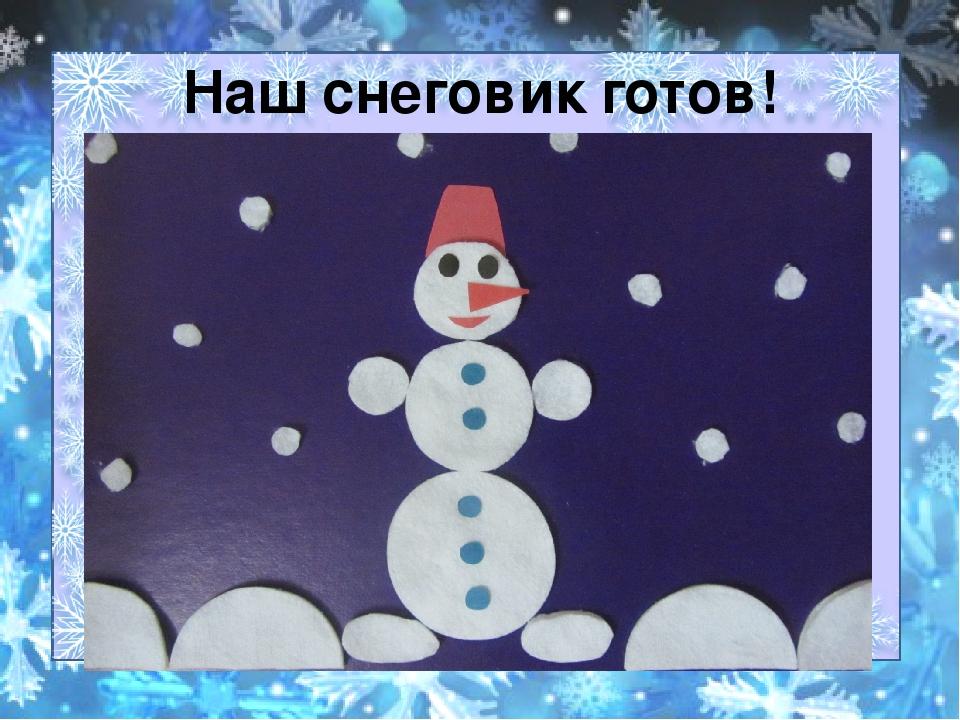 Наш снеговик готов!