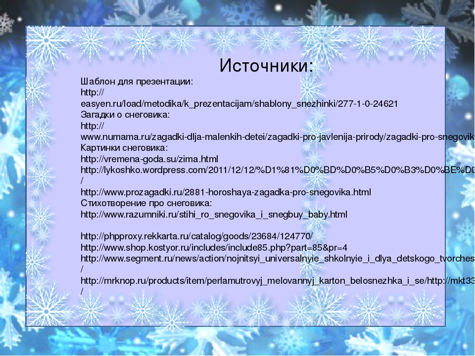 Источники: Шаблон для презентации: http://easyen.ru/load/metodika/k_prezenta...