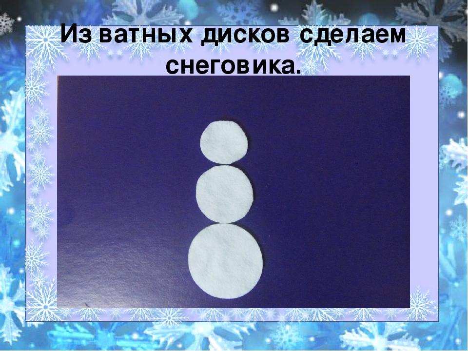 Из ватных дисков сделаем снеговика.