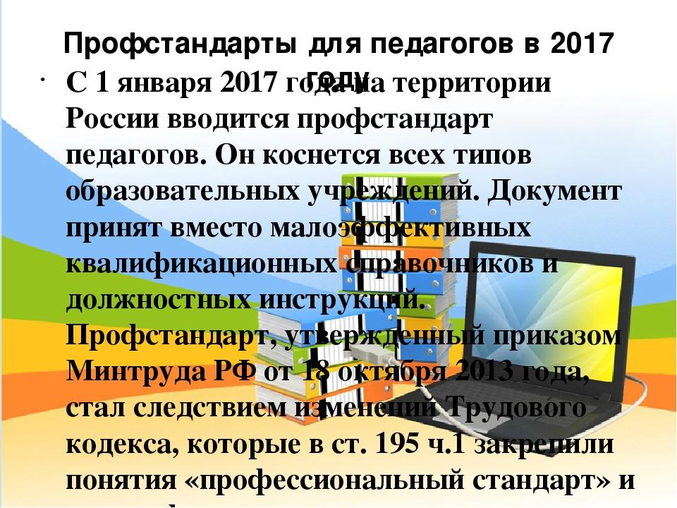 Новые профстандарты педагога с 2017 года