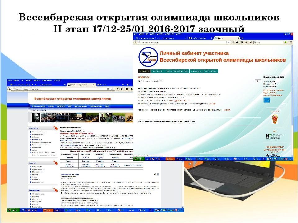 Всесибирская олимпиада по математике