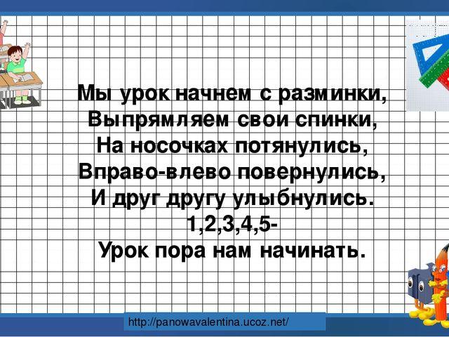 Конспект урока сложение и вычитание вида 1 1 умк школа россии 1 класс
