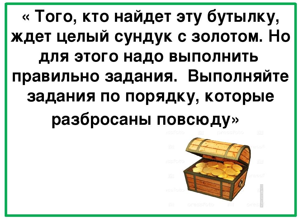« Того, кто найдет эту бутылку, ждет целый сундук с золотом. Но для этого над...