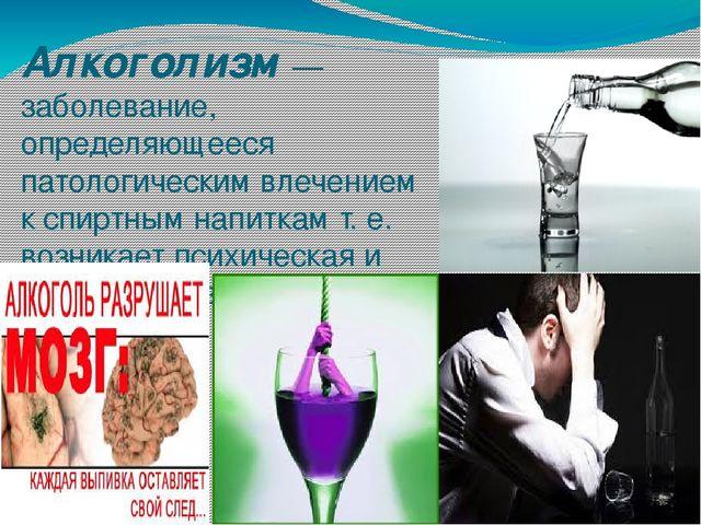 Классный час по профилактике наркомании, табакокурения, алкоголизма кому надо молится от алкоголизма