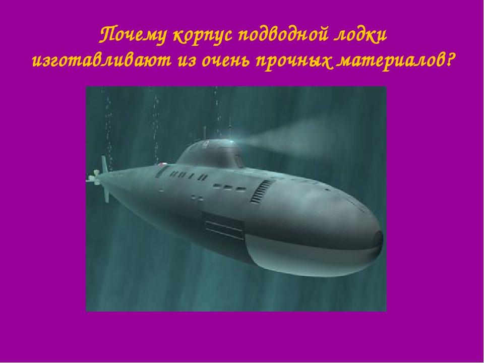 материал корпуса подводных лодок