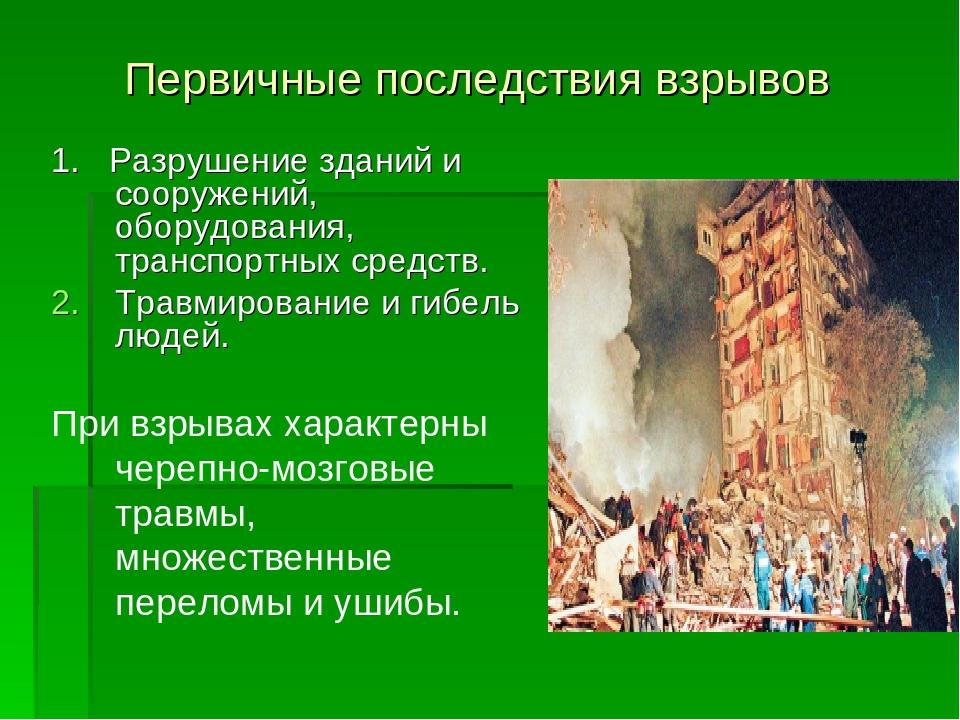 Первичные последствия взрывов 1. Разрушение зданий и сооружений, оборудования...