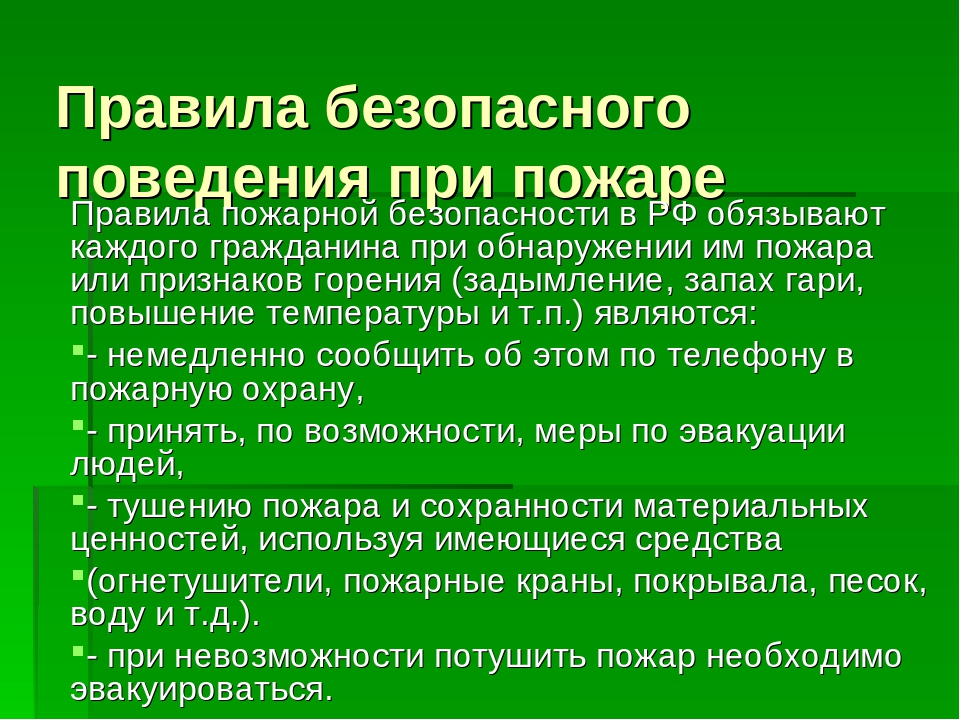 Правила безопасного поведения при пожаре Правила пожарной безопасности в РФ о...