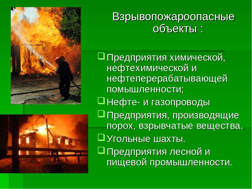 Взрывопожароопасные объекты : Предприятия химической, нефтехимической и нефте...