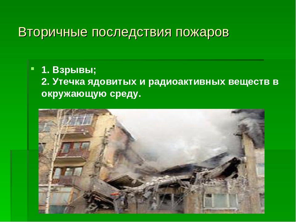 Вторичные последствия пожаров 1. Взрывы; 2. Утечка ядовитых и радиоактивных в...