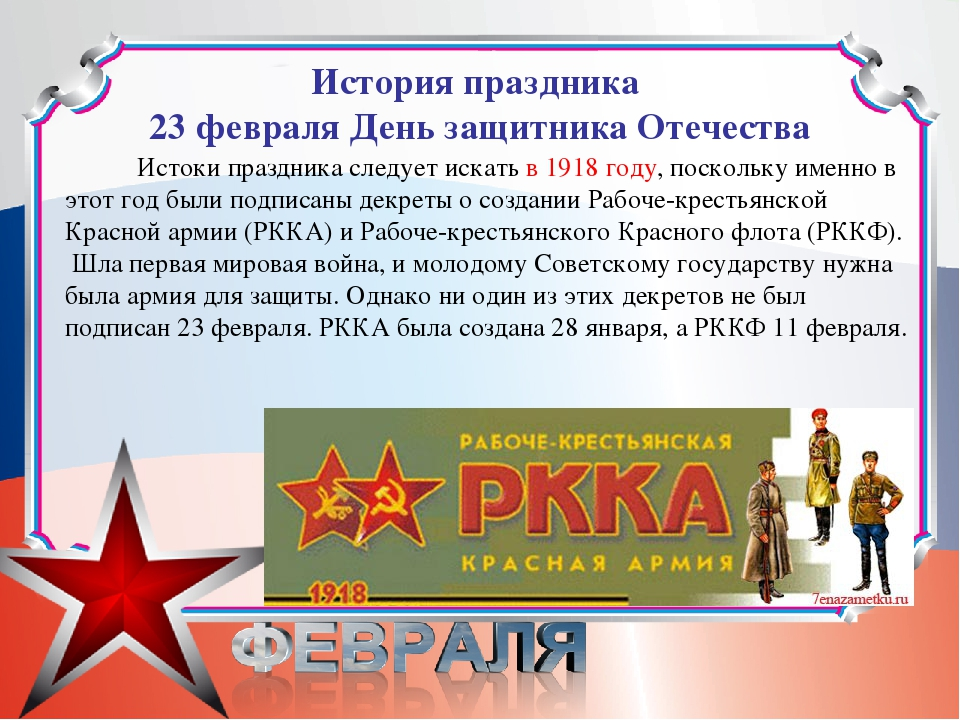 ❶История дня защитника отечества|Поздравление с 23 февраля сказка|Военно-спортивный праздник ко Дню защитника Отечества | Новости Приднестровья|