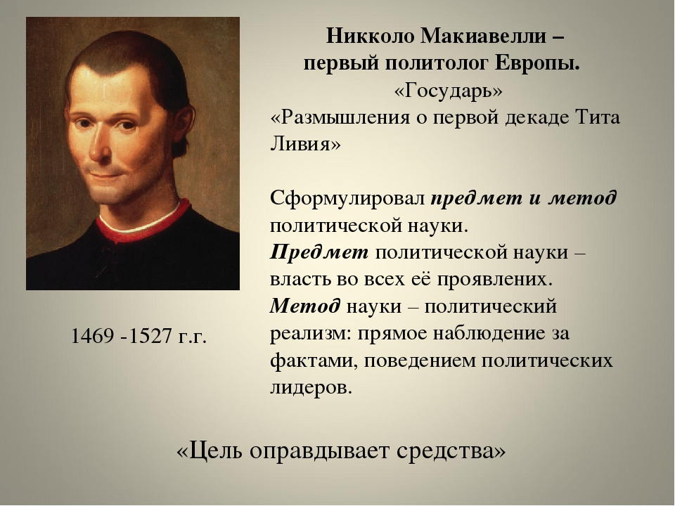 biography of niccolo machiavelli essay Born on may 3, 1469, in florence, italy, niccolò machiavelli was a diplomat for 14 years in italy's florentine republic during the medici family's exile when the medici family returned to power.