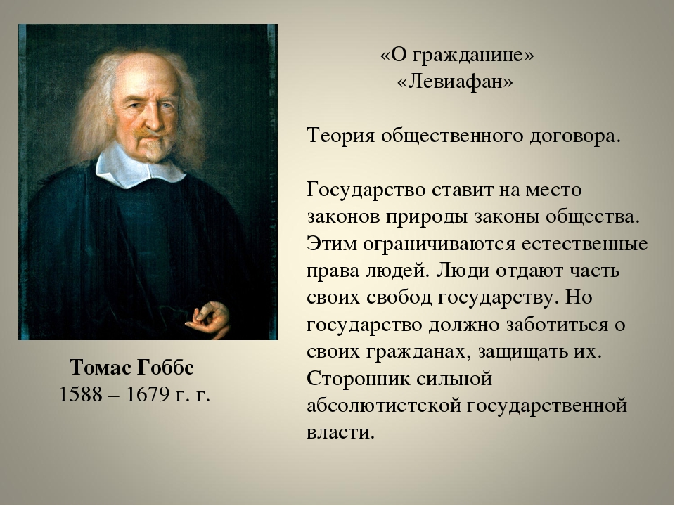 thomas hobbes views of mans identity in his work leviathan Jeff goldstein hobbes in the present day thomas hobbes's book leviathan his work is still the basis of hobbes in the present day thomas hobbes.