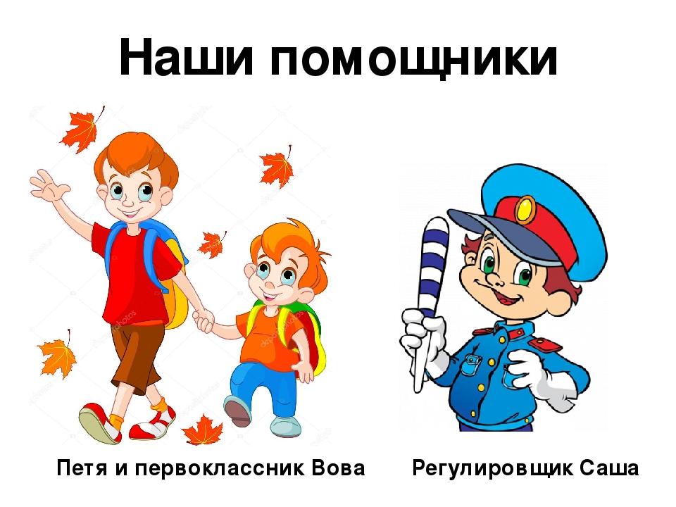 Наши помощники Петя и первоклассник Вова Регулировщик Саша