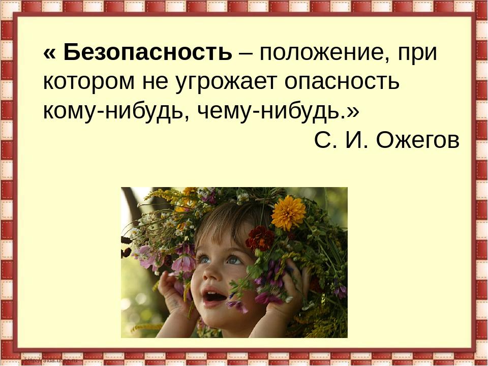 «Безопасность– положение, при котором не угрожает опасность кому-нибудь, че...