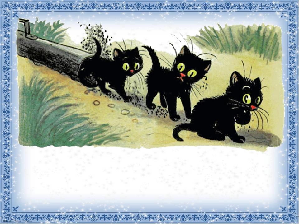 картинки к сказке три котенка сутеев распечатать целом