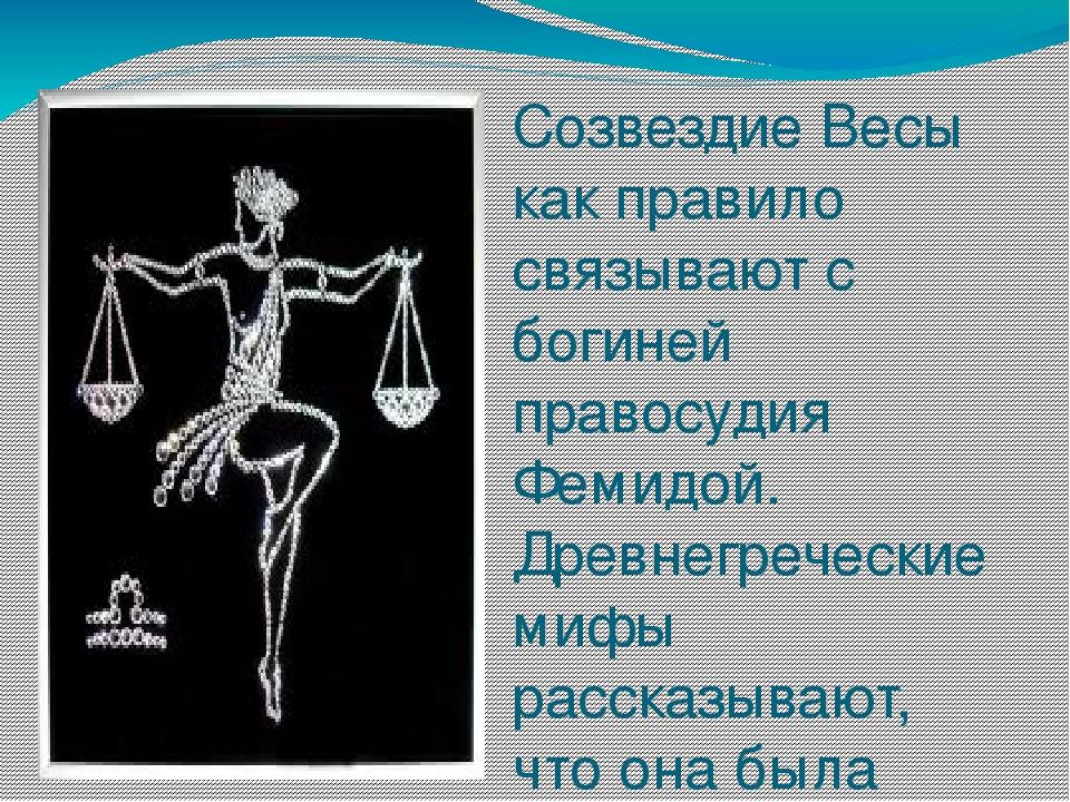 Картинки знака зодиака весы описание мифы и легенды этом отзыве
