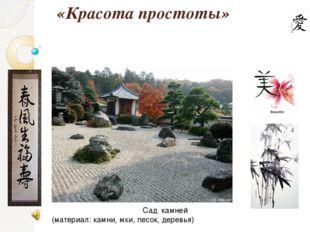 «Красота простоты» Сад камней (материал: камни, мхи, песок, деревья)