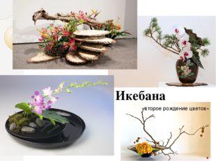 «второе рождение цветов» Икебана