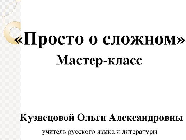Кузнецовой Ольги Александровны учитель русского языка и литературы МАОУ «СОШ...
