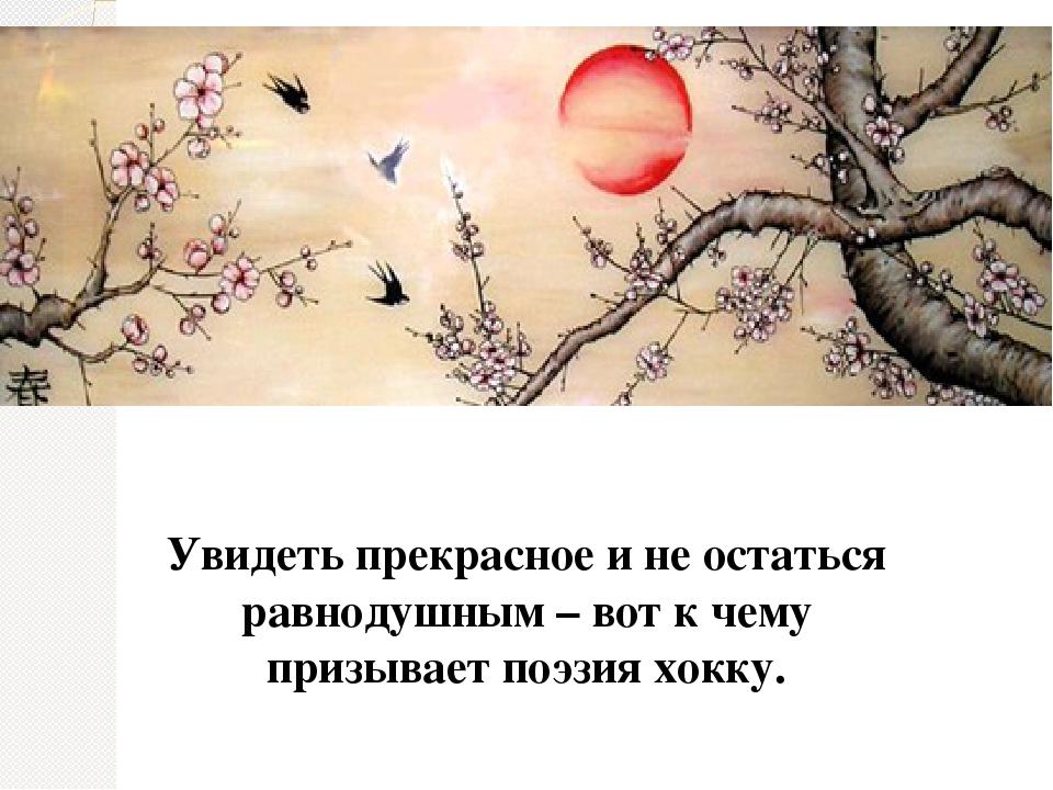 Увидеть прекрасное и не остаться равнодушным – вот к чему призывает поэзия хо...