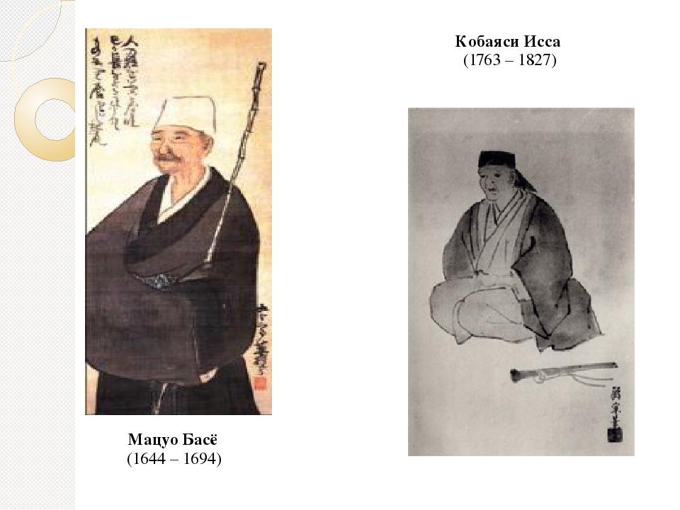Мацуо Басё (1644 – 1694) Кобаяси Исса (1763 – 1827)